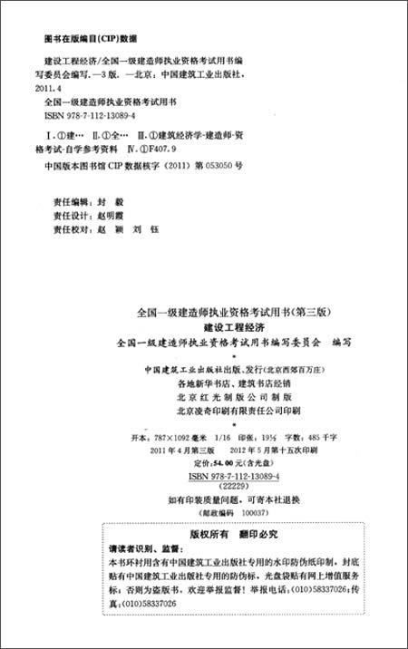 全国1级建造师执业资格考试用书:建设工程经济