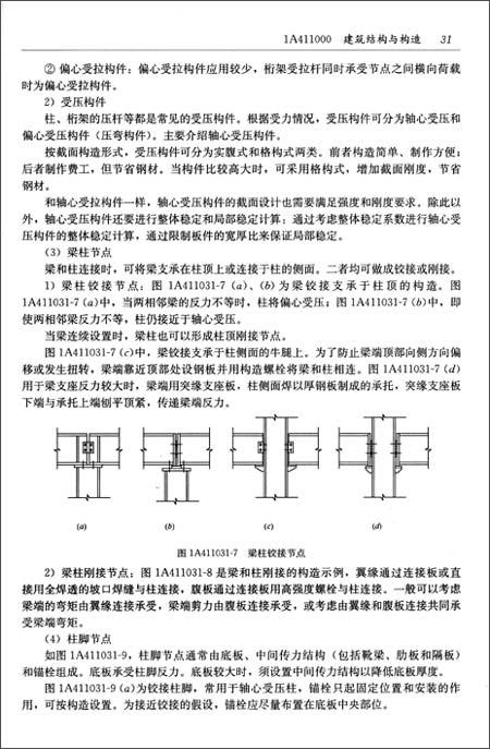 全国1级建造师执业资格考试用书:建筑工程管理与实务