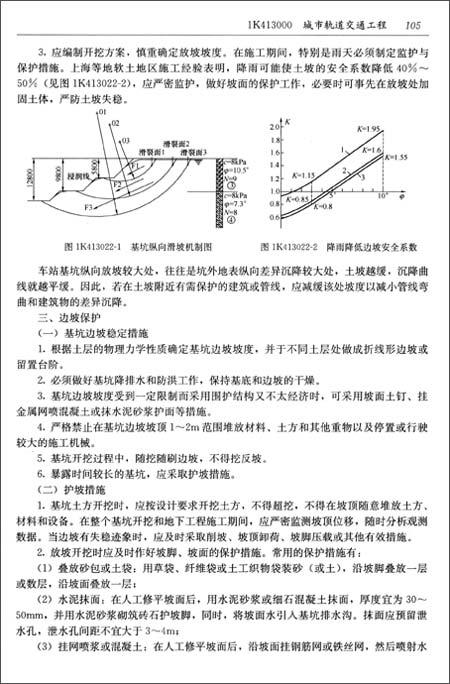 全国1级建造师执业资格考试用书:市政公用工程管理与实务