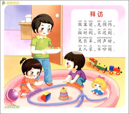 回至 礼仪伴我行:幼儿礼仪教育5 (平装)