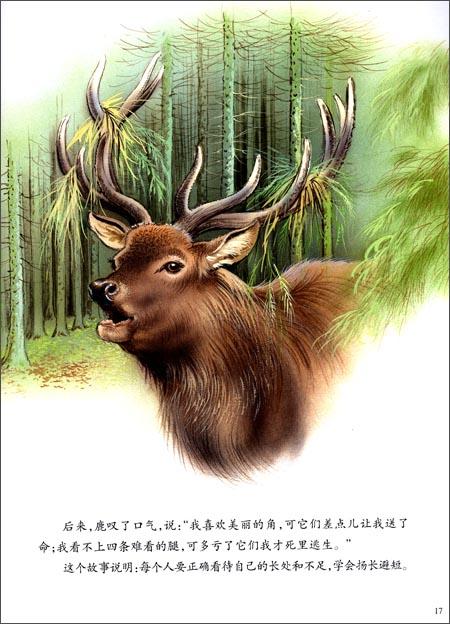 《世界著名插画大师经典动物故事绘本:模仿老鹰的