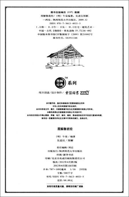 图解鲁班经:中国古代建筑法度与风水择吉经典
