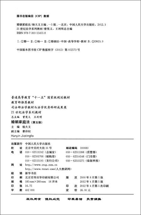 21世纪法学系列教材:婚姻家庭法