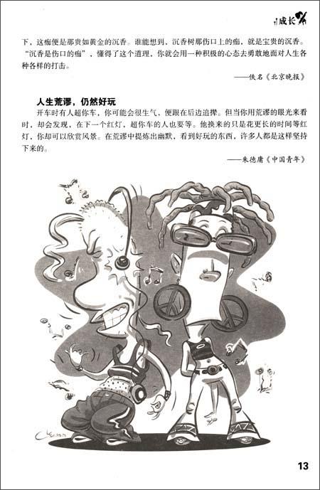 格言•笔下功夫选题10年精编