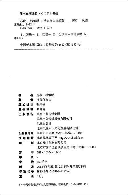 格言•笔下功夫选段10年精编