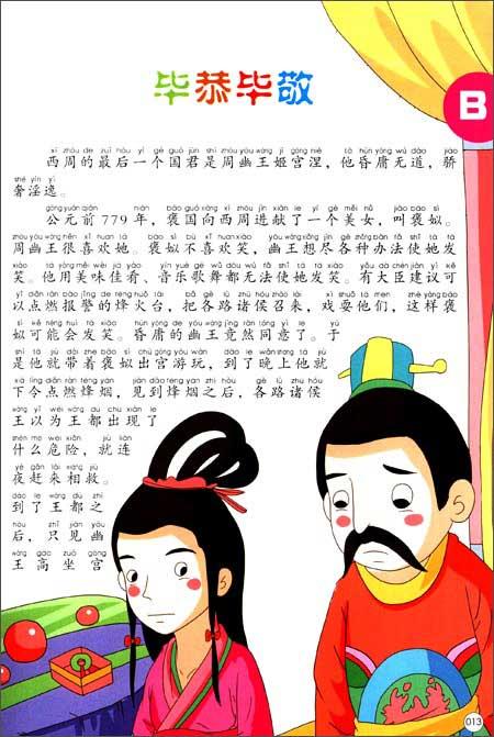 聪颖少年儿童快乐课外阅读:中华成语故事(美绘