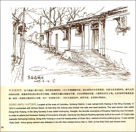 回至 抹不去的记忆:李宝善老北京胡同速写集 (精装)