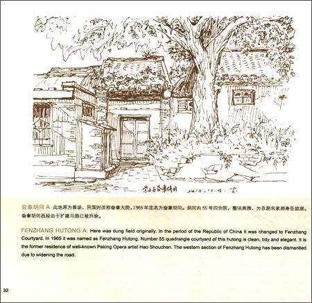 抹不去的记忆:李宝善老北京胡同速写集:亚马逊:图书