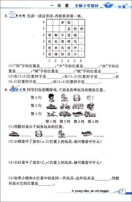 小学教材全解 六年级数学上 人教版 13图片
