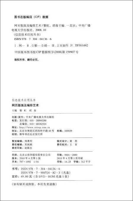 【网页版面】正品技术应用信息:全新丛书及编童言教学图片