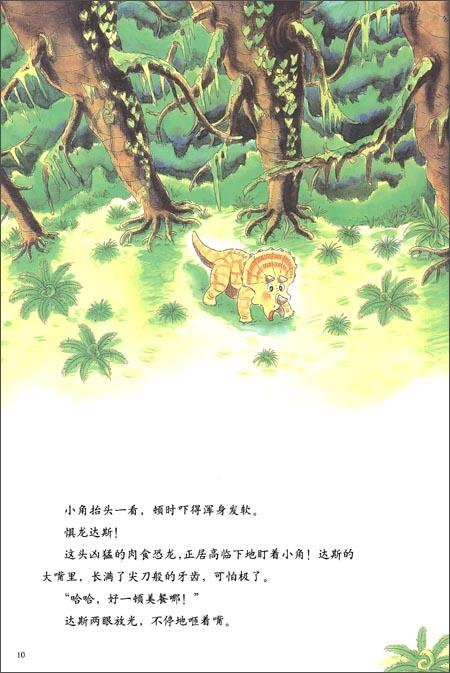 爱心树绘本馆:恐龙大陆