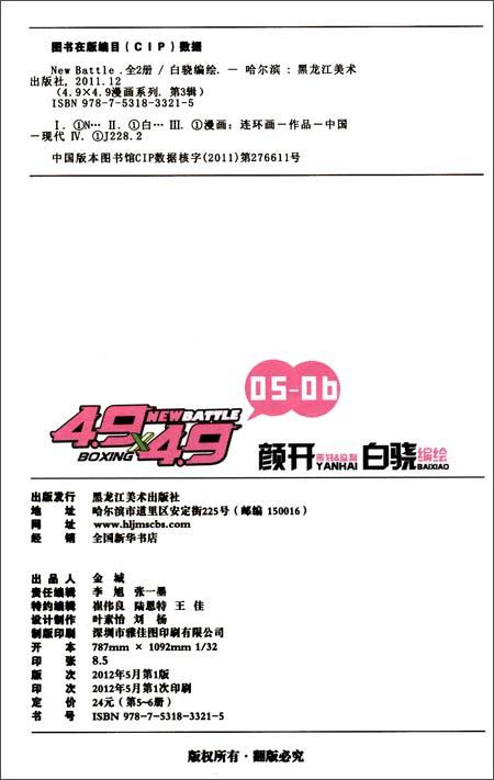 4.9×4.9 new batte:05 [平装]