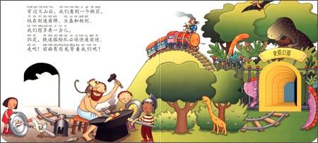 幼儿园主题墙《恐龙探险队》