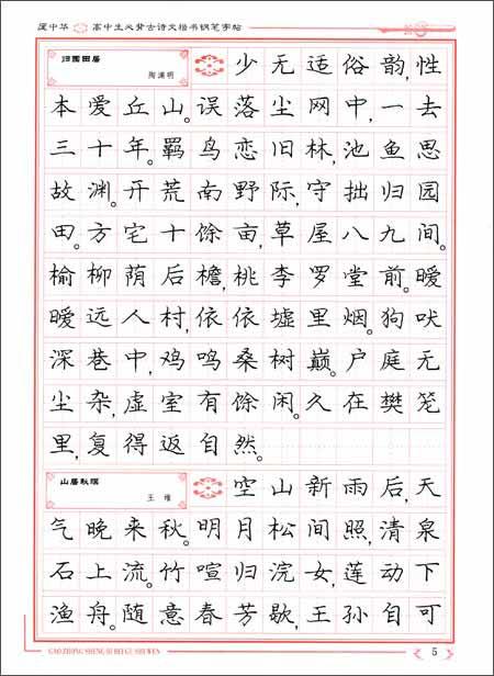 庞中华硬笔书法系列 庞中华高中生必背古诗文楷书钢笔字帖