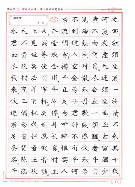 回至 庞中华硬笔书法系列:庞中华高中生必背古诗文楷书钢笔字帖 (平图片