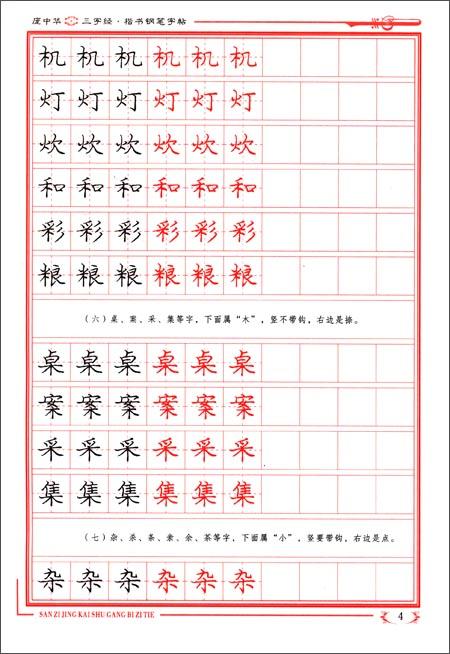回至 庞中华硬笔书法系列:庞中华《三字经》楷书钢笔字帖 (平装)图片