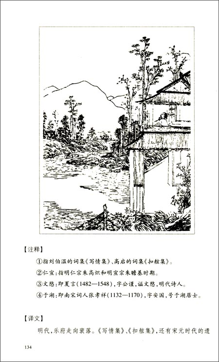 世界文学文库100:人间词话