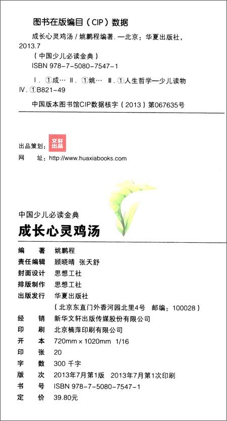 中国少儿必读金典:成长心灵鸡汤