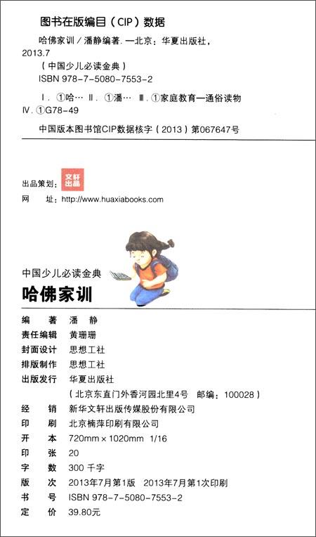 中国少儿必读金典:哈佛家训