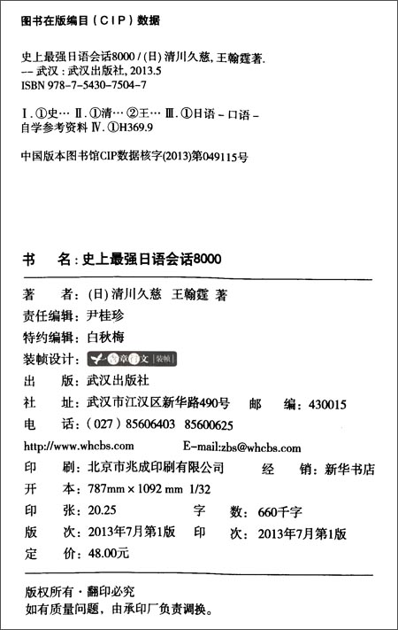 史上最强日语会话8000(附学习卡1张 光盘1张)