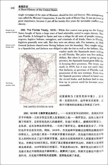 美国历史:英汉对照