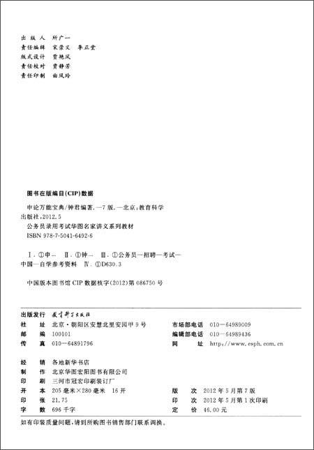 华图版•公务员录用考试华图名家讲义系列教材:申论万能宝典