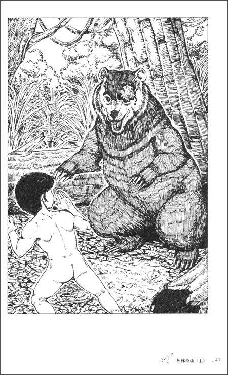 文学经典17 丛林奇谈 套装上下册