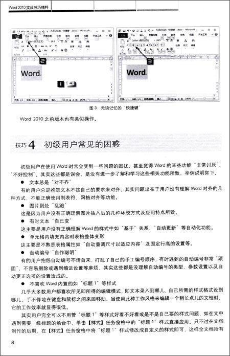 Word2010实战技巧精粹