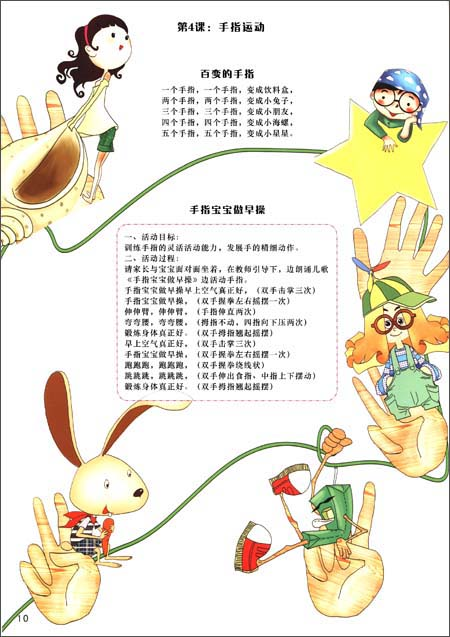 回至 幼儿园体育课程(2-3岁) (平装)