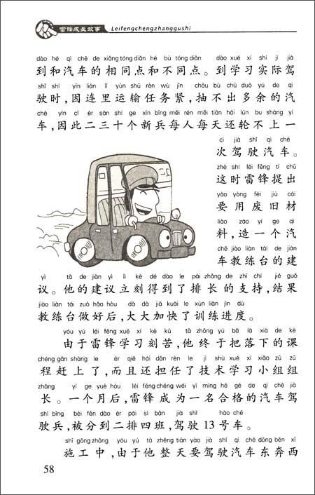 小学生故事系列拼音毕业读本(雷锋读本)/张尧回忆小学时成长图片