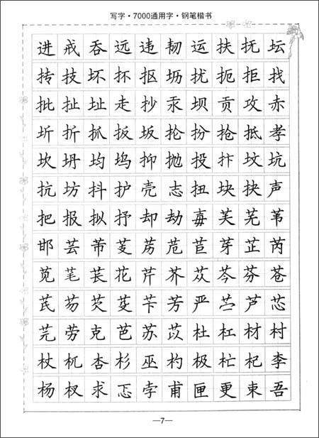 司马彦字帖•写字•7000通用字:钢笔楷书