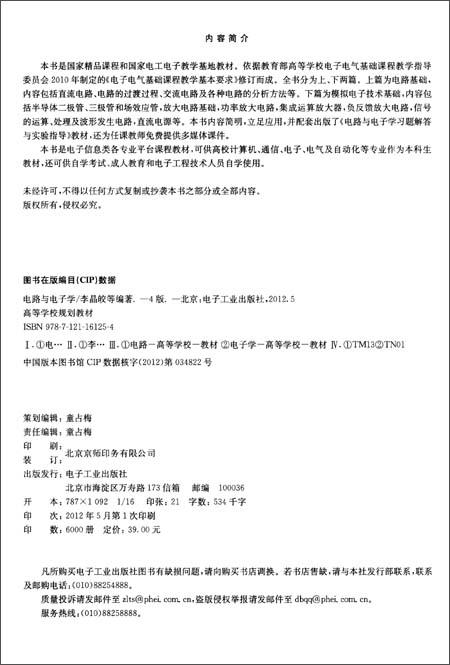 电路与电子学(第4版)/李晶皎
