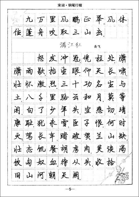 司马彦字帖•宋词:钢笔行楷