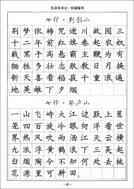 司马彦字帖61毛泽东诗词:钢笔楷书:亚马逊:图书