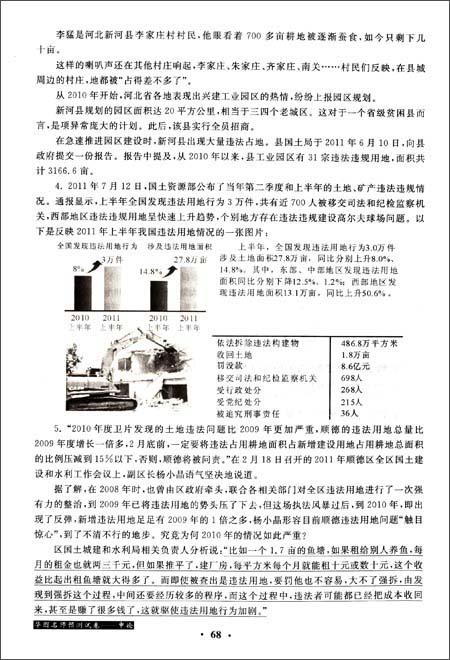 2013上海公安系统人民警察招考专用教材:历年真题及华图名师预测试卷