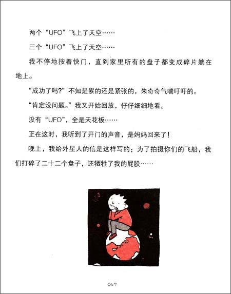 七色狐丛书•小屁孩日记:六年级妙事多