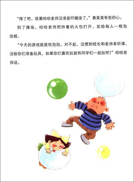 七色狐丛书:三年级的小豆豆