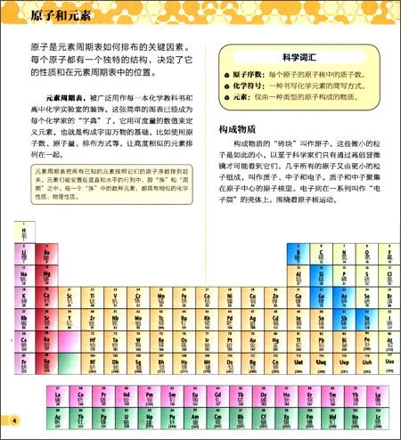 爱上科学•化学系列:丰富的非金属
