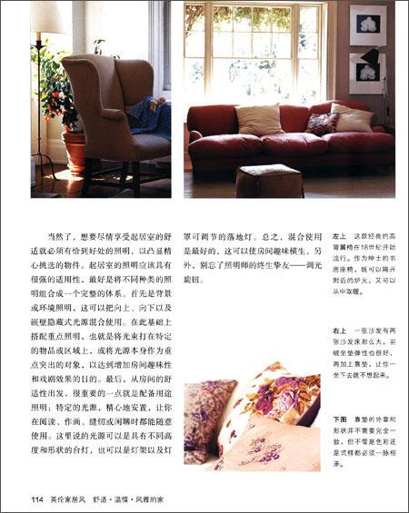 英伦家居风:舒适•温情•风雅的家