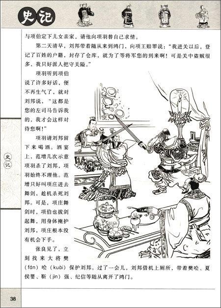 青少年受益的一生的中国经典:史记