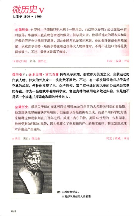 微历史5:大变革1500-1900