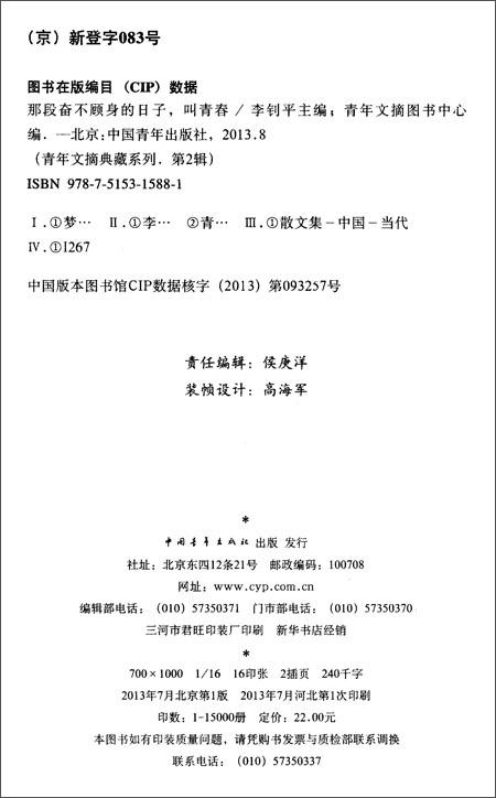 青年文摘典藏系列•成长卷:那段奋不顾身的日子,叫青春