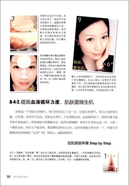 我们都爱明星肌:让面容光彩照人的护肤化妆书