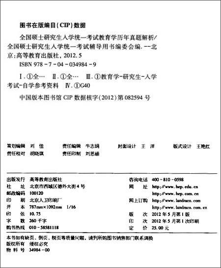 高教版考试用书:2013全国硕士研究生入学统一考试教育学历年真题解析