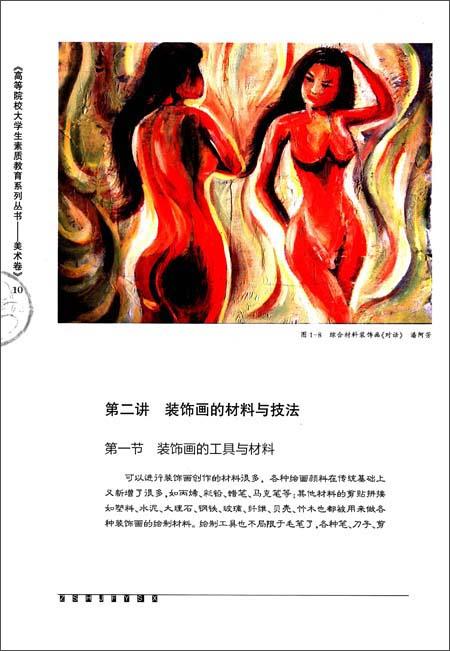 """插图:   第二节 装饰画的创作及步骤  一,装饰画的创作  绘画重""""形"""""""