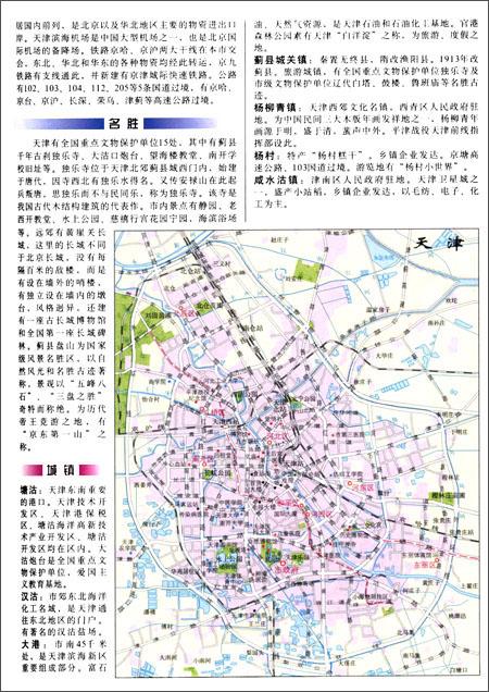 中国地图册:亚马逊:图书