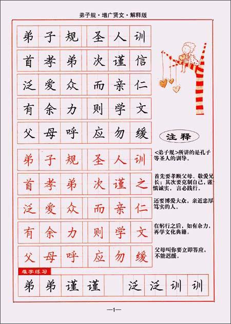 司马彦字帖:弟子规61增广贤文(解释版)/司马彦图片