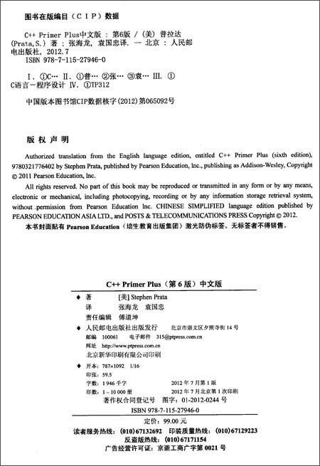 C++ Primer Plus中文版