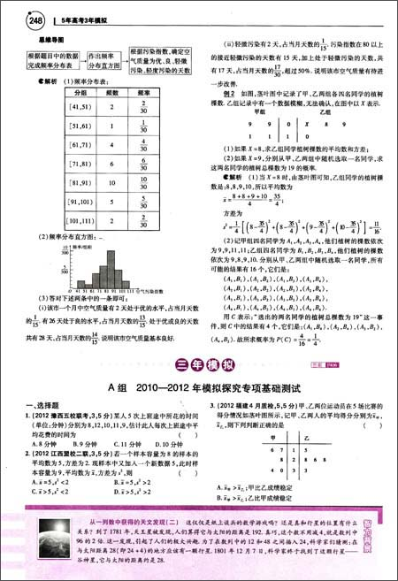 高考文数 新课标专用 2013 B版