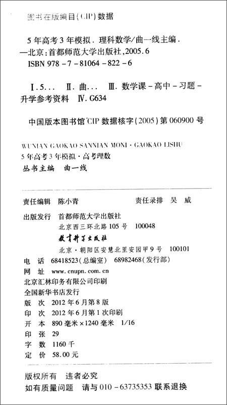 曲一线科学备考•2013B版•5年高考3年模拟:高考理数
